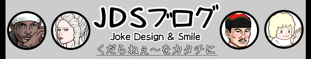 JDSブログ